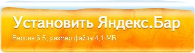 добавить сайт в яндекс бар - фото 11
